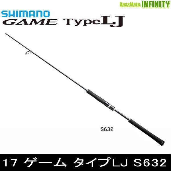 ●シマノ 17 ゲーム タイプLJ S632 (37841)
