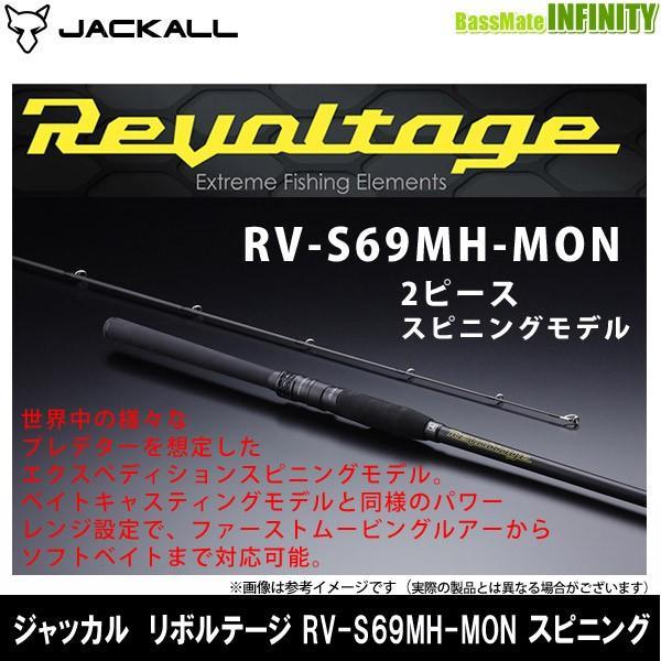 ●ジャッカル リボルテージ RV-S69MH-MON 2ピース スピニングモデル