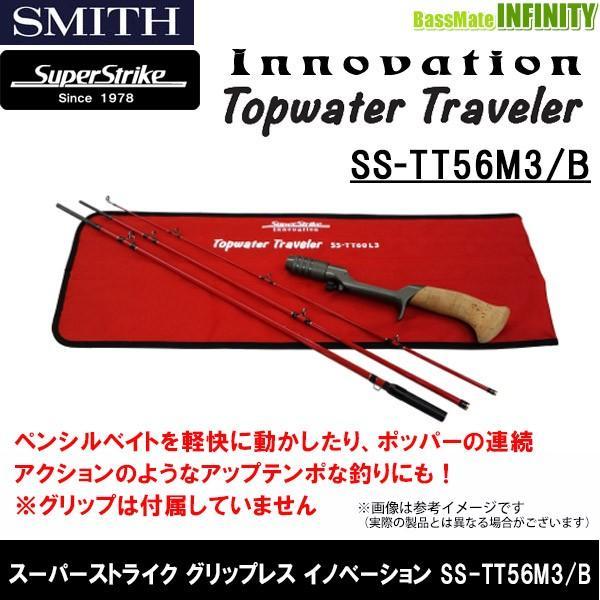 ●スミス SMITH スーパーストライク グリップレス イノベーション SS-TT56M3/B