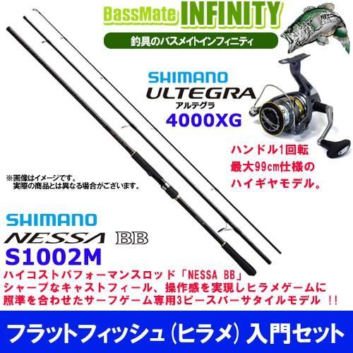 【フラットフィッシュ(ヒラメ)入門セット】●シマノ NESSA 熱砂 ネッサBB S1002M+シマノ 17 アルテグラ 4000XG