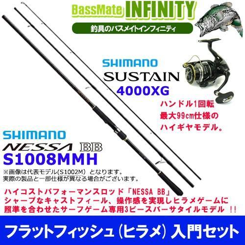 【フラットフィッシュ(ヒラメ)入門セット】●シマノ NESSA 熱砂 ネッサBB S1008MMH+シマノ 17 サステイン 4000XG