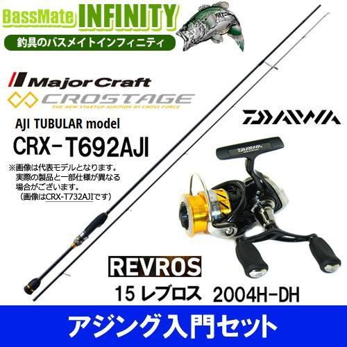 【アジング入門セット】●メジャークラフト クロステージ CRX-T692AJI+ダイワ 15 レブロス 2004H-DH