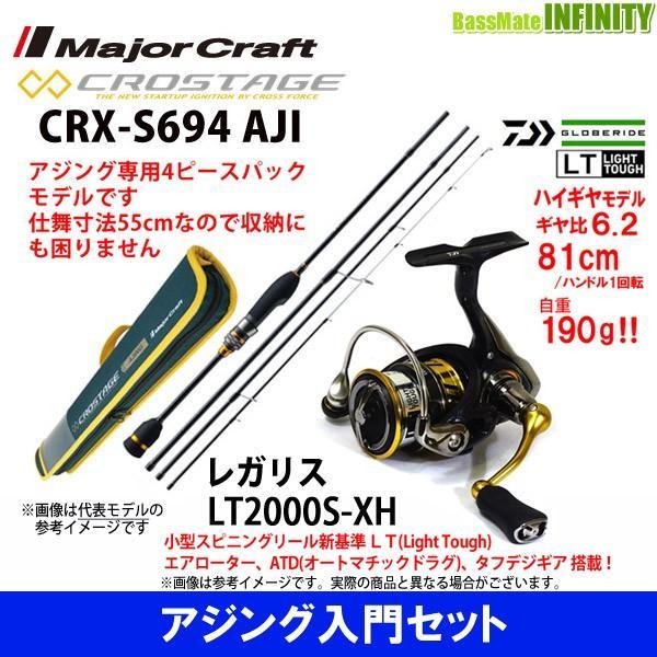 【アジング入門セット】●メジャークラフト クロステージ CRX-S694AJI 4ピース アジングモデル+ダイワ 18 レガリス LT2000S-XH