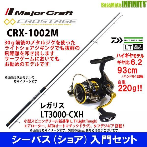 【シーバス(ショア)入門セット】●メジャークラフト クロステージ CRX-1002M+ダイワ 18 レガリス LT3000-CXH