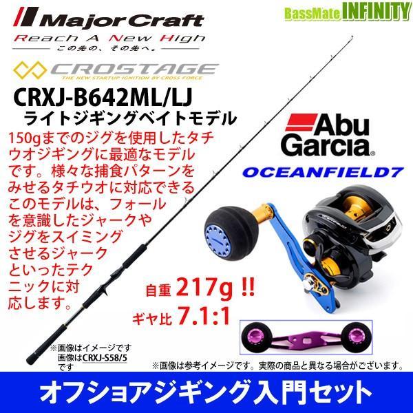 【オフショアジギング入門セット】●メジャークラフト クロステージ CRXJ-B642ML/LJ ベイトモデル 2ピース+アブガルシア オーシャンフィールド7 (右ハンドル)