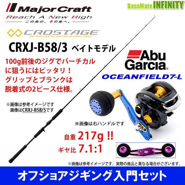 【オフショアジギング入門セット】●メジャークラフト クロステージ CRXJ-B58/3 ベイトモデル+アブガルシア オーシャンフィールド7-L (左ハンドル)