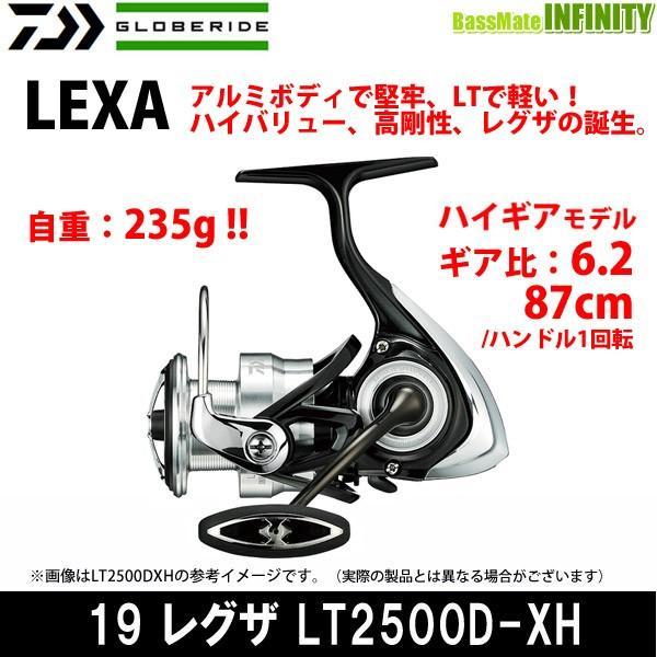 ●ダイワ 19 レグザ LT2500D-XH 【まとめ送料割】
