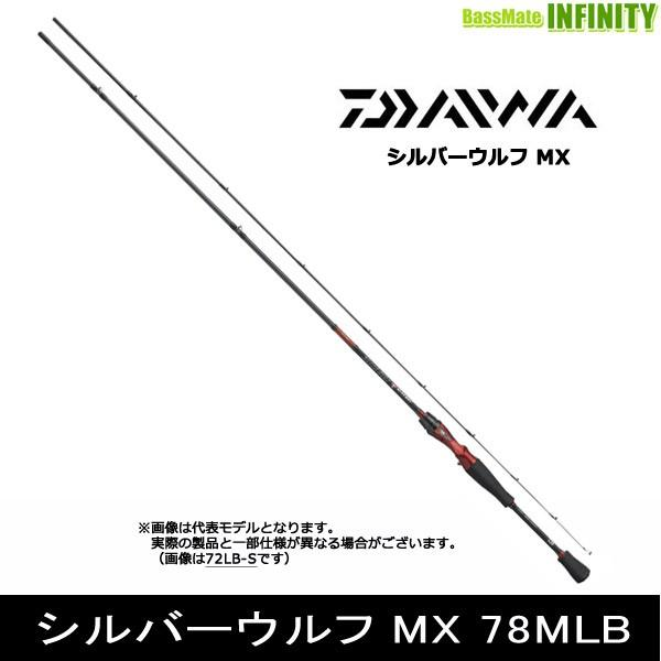 ●ダイワ シルバーウルフ MX 78MLB (ベイトモデル)