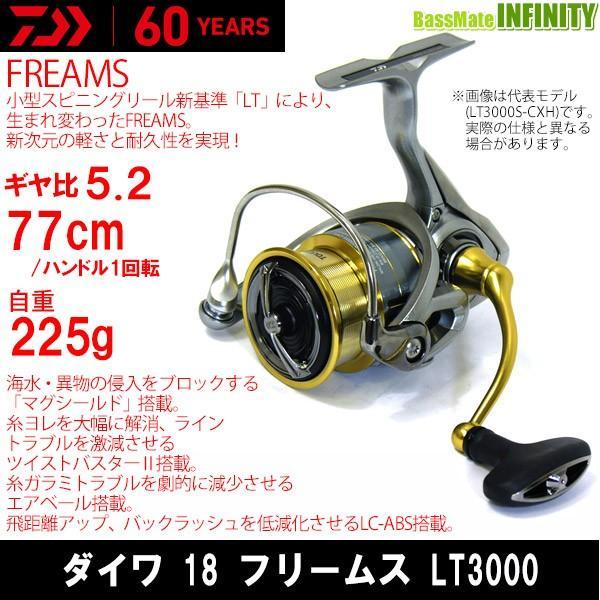 ●ダイワ 18 フリームス LT3000 【まとめ送料割】