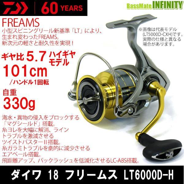 ●ダイワ 18 フリームス LT6000D-H 【まとめ送料割】