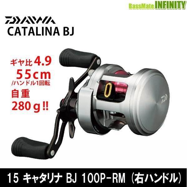 ●ダイワ キャタリナ ベイジギング 100P-RM (右ハンドル) 【まとめ送料割】