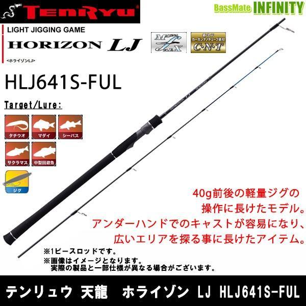 ●テンリュウ 天龍 ホライゾン LJ HLJ641S-FUL スピニングモデル