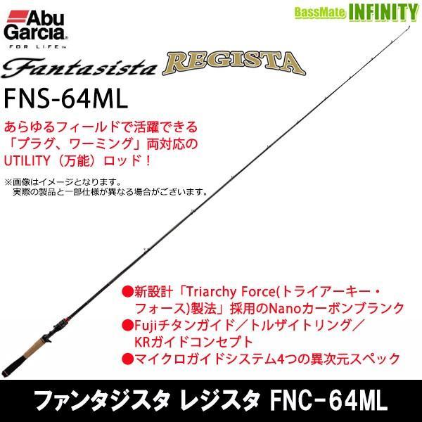 ●アブガルシア ファンタジスタ FTS REGISTA(レジスタ) FNC-64ML(HOOK SET UT)