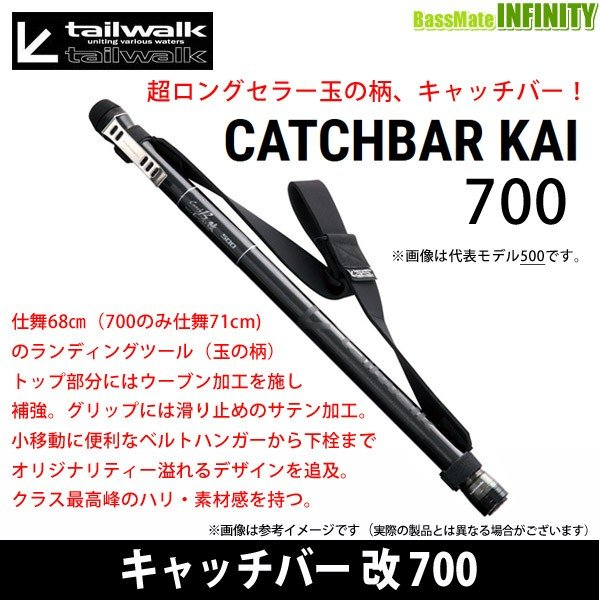 ●テイルウォーク キャッチバー改 700 【まとめ送料割】