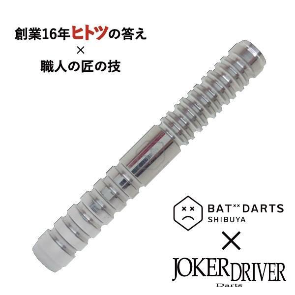 ダーツ バレル 限定 BAT DARTS オリジナル 16周年モデル 2BA 特別仕様|bat-store