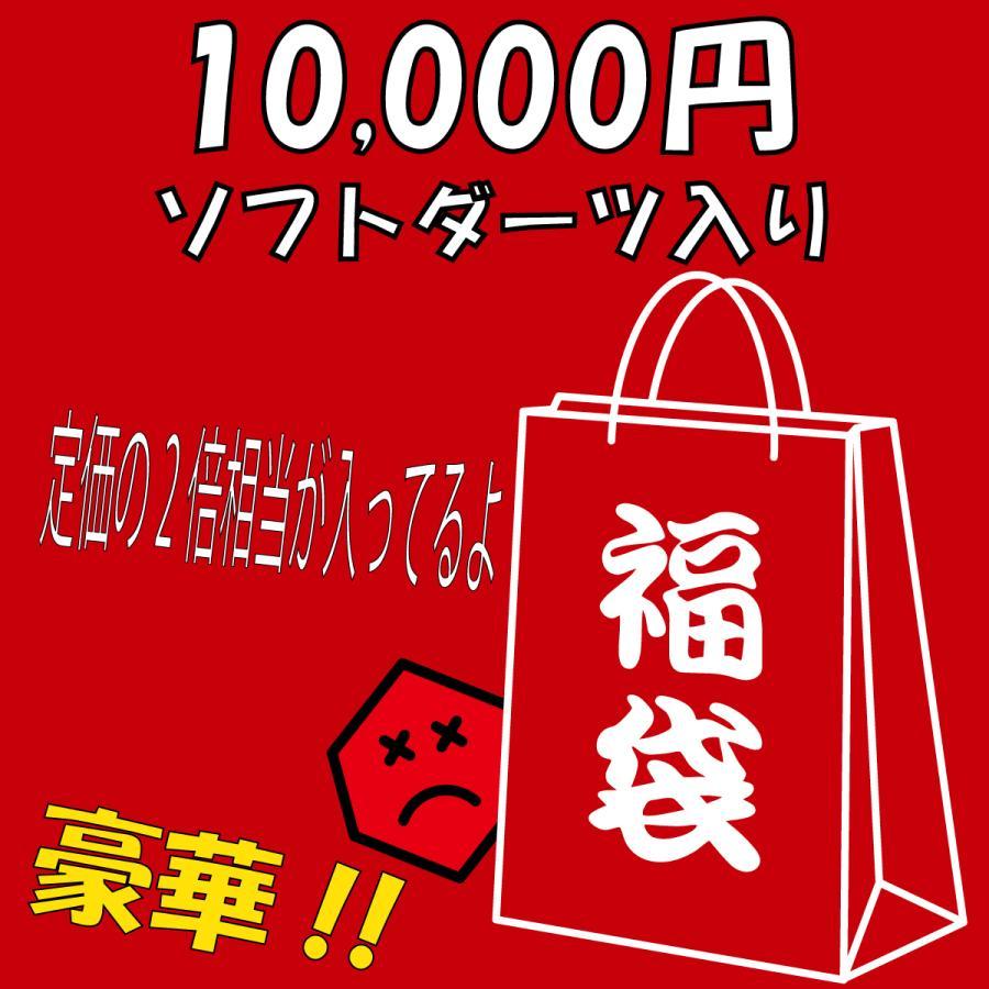 【数量限定】 10,000円福袋 ソフトダーツセット入り|bat-store