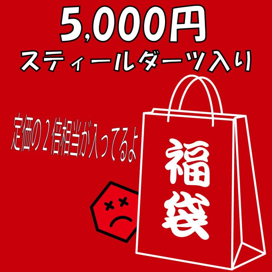 【数量限定】 5,000円福袋 スティールダーツセット入り|bat-store