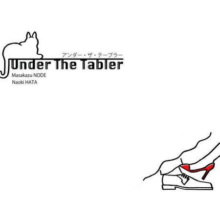 キンバート アンダー・ザ・テーブラー|baton-store