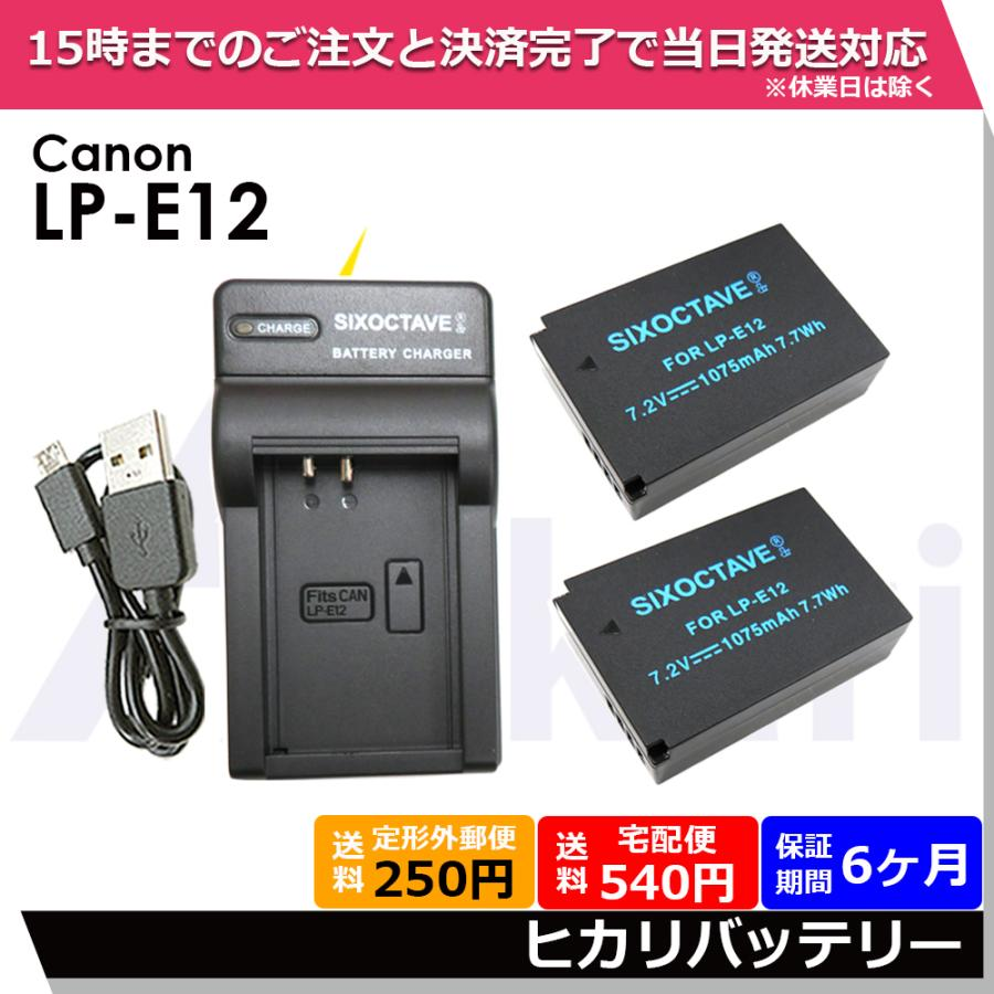 Canon キャノン LP-E12 互換バッテリー 2個と 互換USB充電器 の3点セット 純正品にも対応 EOS Kiss X7 / EOS Kiss M / EOS M / EOS M2 / EOS M10 イオス キス |batteryginnkouhkr