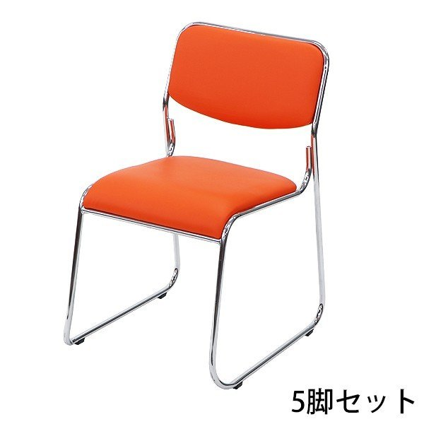 パイプ椅子 5脚セット ミーティングチェア 会議イス 会議椅子 スタッキングチェア パイプチェア パイプチェア パイプイス オレンジ