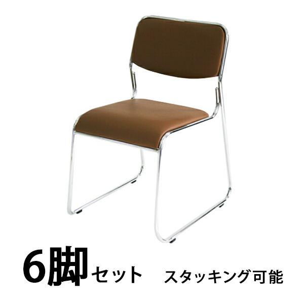 パイプ椅子 ミーティングチェア 会議イス 会議椅子 スタッキング チェア パイプチェア パイプイス 6脚セット ブラウン bauhaus1