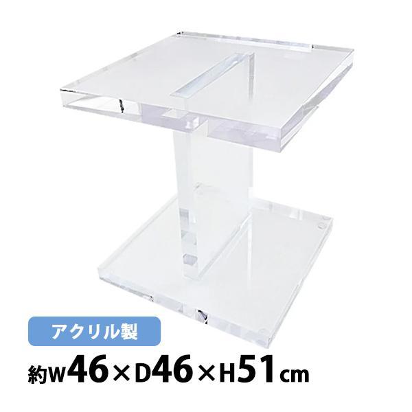 アクリルテーブル サイドテーブル センターテーブル ローテーブル コーヒーテーブル 正方形テーブル ナイトテーブル クリア 透明 インテリア 家具 アクリル樹脂