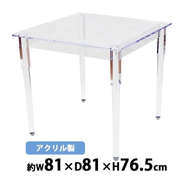 アクリルテーブル センターテーブル サイドテーブル コーヒーテーブル 正方形テーブル ナイトテーブル ダイニングテーブル クリア 透明 インテリア 家具