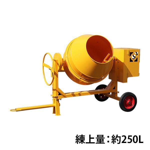 コンクリートミキサー エンジン式 練上量約250L ドラム容量500L Honda GX270内蔵 4ストロークエンジン 黄 9.0HP 9.0馬力 混練機 攪拌機 かくはん機 コンクリート