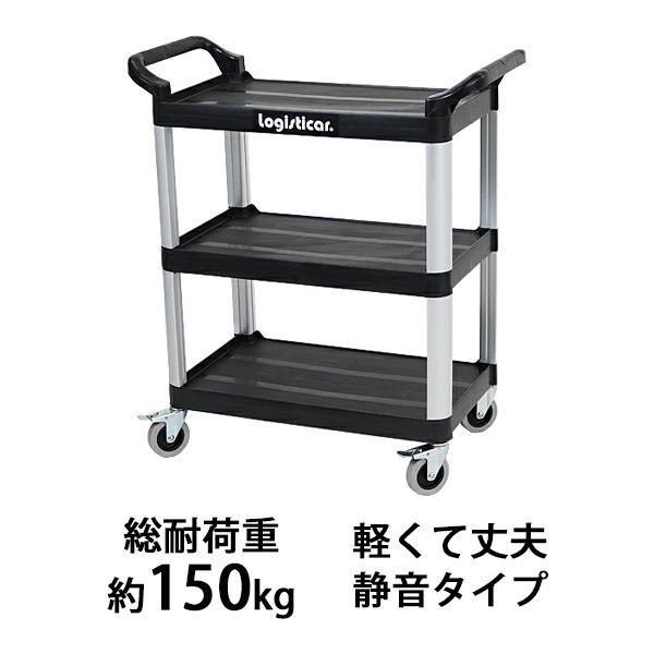 プラスチック台車 総耐荷重約150kg 3段台車 ツールカート 運搬台車 プラスチック daisha-021