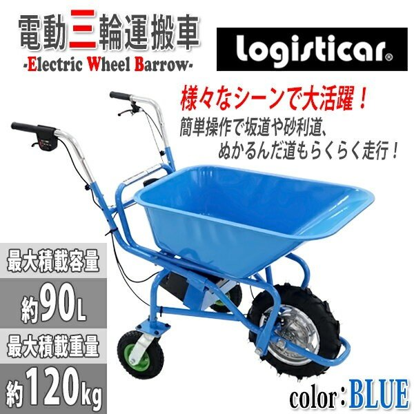 【日本産】 電動三輪運搬車 最大積載重量約120kg 積載容量約90L 青 バケット荷台 自走式 バッテリー 電動アシスト モーター駆動 静音 電動式 充電式 三輪 三輪台車, 9010motoring 5503ee01