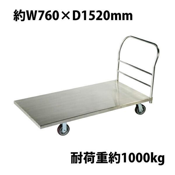 業務用台車 平台車 大型台車 ステンレス台車 重量台車 耐荷重1000kg プラットフォーム 約1520x760(mm) 業務用 ステンレス