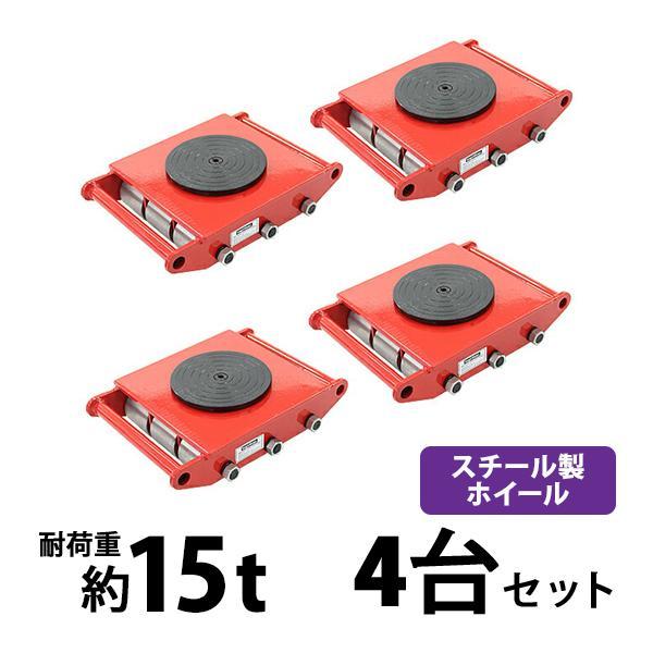 マシンローラー 耐荷重約15t スチール製ホイール 4台 4台セット 360° ターンテーブル 回転台 運搬ローラー 運搬マシンローラー 重量物 レッド roller15ts4