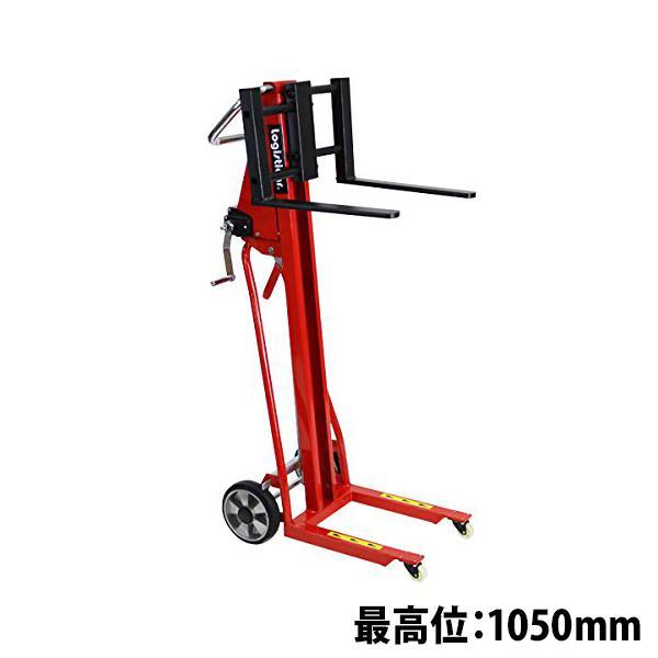ミニウィンチスタッカー 小型 昇降 最高位105cm 120kg フォーク長さ41.5cm 幅34.5〜48.5cm 赤 ハンドフォークリフト ハンドリフト