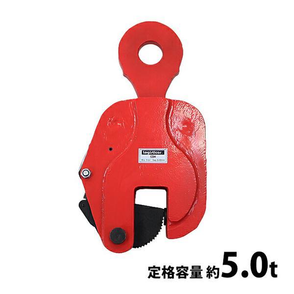 立吊クランプ ロック式 定格容量約5t クランプ範囲約0〜5.0cm クランプ 縦吊クランプ 吊りクランプ 約5000kg ロックハンドル式 ストッパー 荷締機 クレーン 赤