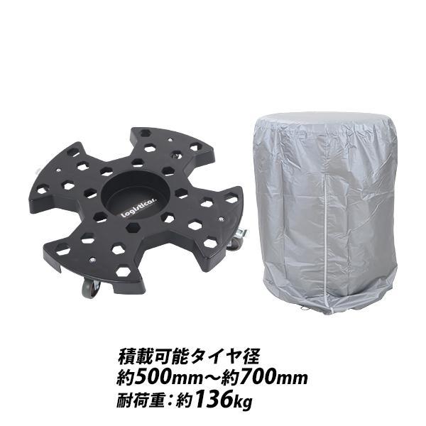 タイヤドーリー タイヤカバー付き タイヤキャリー 耐荷重約136kg 積載可能タイヤ径約500〜700mm 1台 キャリー ラック 台車 タイヤ交換 交換 メンテナンス bauhaus1