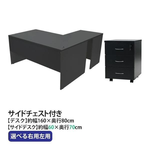 選べる4カラー ワークデスク L字型 3段 サイドチェスト 約W160×D150×H74 幕板 配線収納ホール L字デスク L型 サイドデスク 連結 オフィスデスク