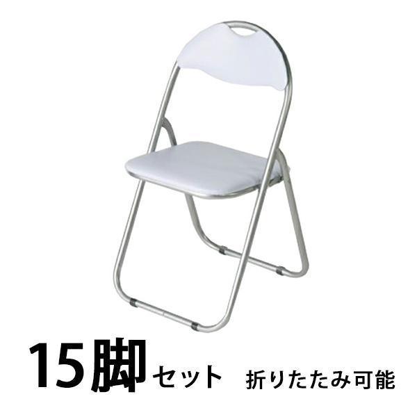 パイプ椅子 15脚セット パイプイス 折りたたみパイプ椅子 ミーティングチェア 会議イス 会議イス 会議椅子 パイプチェア ホワイト X