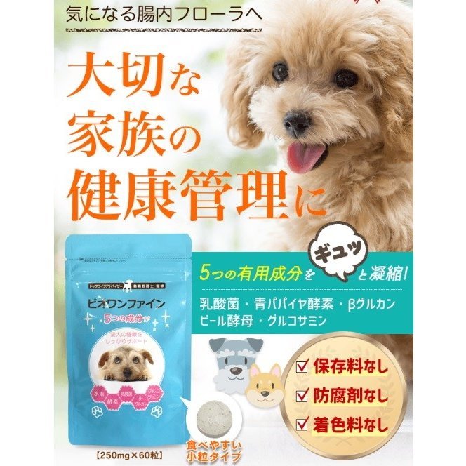 わんちゃんライフ ビオワンファイン 犬 サプリ サプリメント 腸内環境 乳酸菌 酵母 グルコサミン 60粒 30日分|baumkuchen