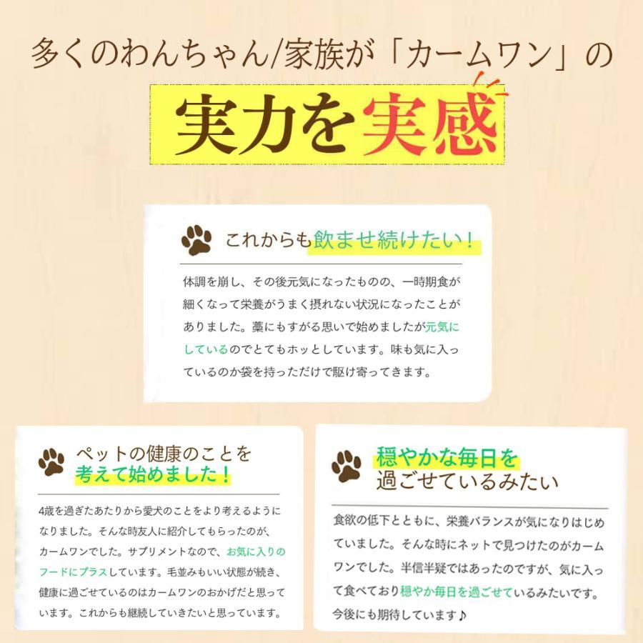 わんちゃんライフ カームワン 犬 プロポリス GABA テアニン カキエキス サプリ DHA EPA 送料無料 粉末 チキン 風味|baumkuchen|06