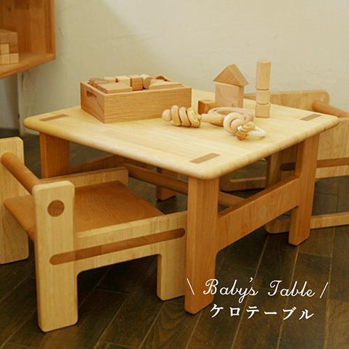 テーブル こども 日本製 ケロテーブル 家具 子供 孫 男の子 女の子 机 勉強 お絵かき 天然木 ロータイプ 国産 子ども机 椅子 ギフト プレゼント クリスマス