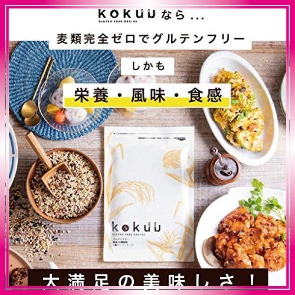 kokuu 雑穀 [ 雑穀米 雑穀ブレンド 国産 スーパーフード グルテンフリー 食物繊維 タンパク質 ] 300g/2袋|bay-center|04