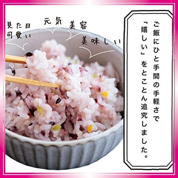 kokuu 雑穀 [ 雑穀米 雑穀ブレンド 国産 スーパーフード グルテンフリー 食物繊維 タンパク質 ] 300g/2袋|bay-center|05