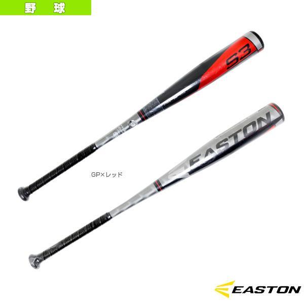 【イーストン 】S3/ボーイズリーグ用金属製バット