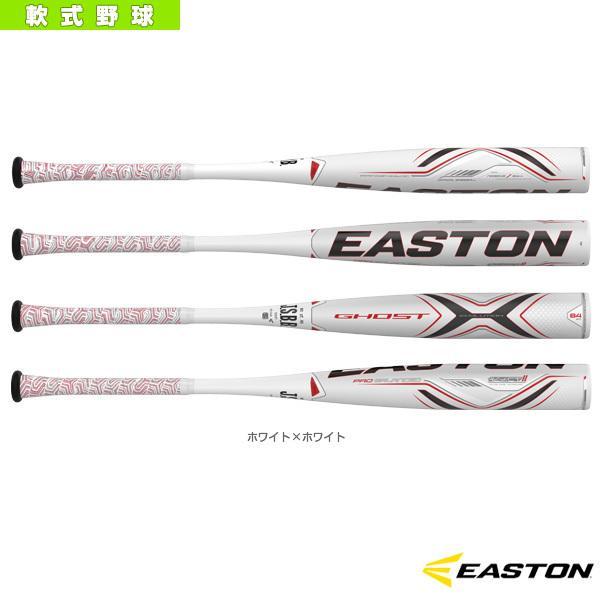 経典ブランド イーストン 軟式野球バット Ghost X Evolution/ゴースト エックス エボリューション/一般軟式用バット(NA19GXE), 【全品送料無料】 22e4af6d