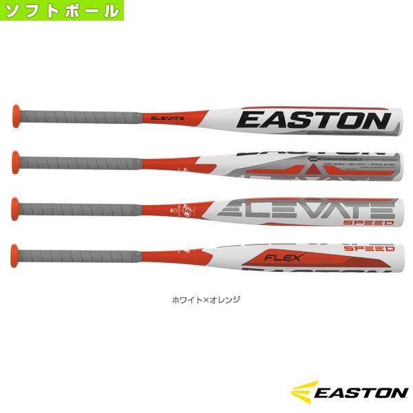 イーストン 割引 ソフトボールバット Elevate Speed エレベイト 2号ゴム用 SB19EVS 本日の目玉 特価 スピード ソフトボール用FRP製バット