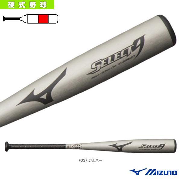 ミズノ 軟式野球バット セレクトナイン/82cm/平均640g/軟式用金属製バット(1CJMR13782)