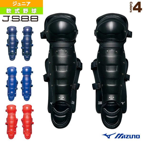 ミズノ 軟式野球プロテクター 少年軟式用レガーズ/Sサイズ/キャッチャー用防具/ジュニア(1DJLY110)