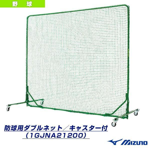 ミズノ 野球設備・備品 [送料お見積り]防球用ダブルネット/キャスター付(1GJNA21200)