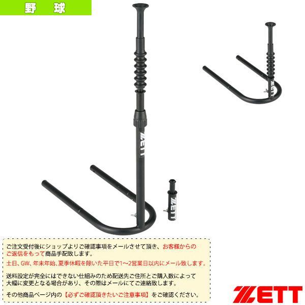 ゼット 野球グランド用品 [送料お見積り]バッティングティー(BM280)