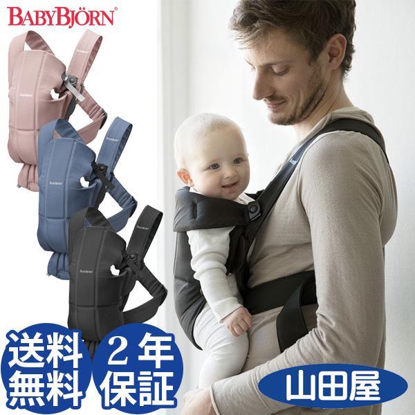 抱っこ紐 抱っこひも 新生児 コンパクト ベビービョルン ミニ キャリア 情熱セール 日本限定 BJORN 洗える 送料無料 スタイ付 対面 前向き MINI
